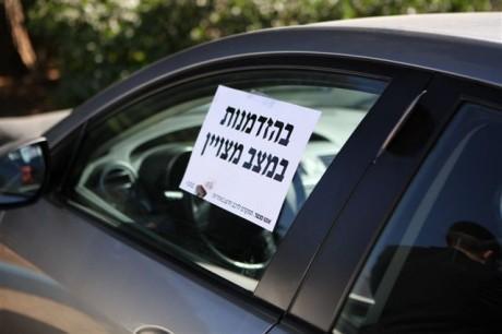 הרץ ישראל ואוטו סנטר בפעילות מפתיעה 2