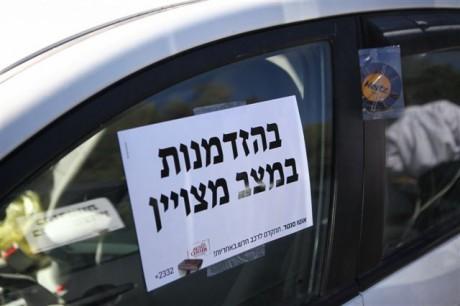 הרץ ישראל ואוטו סנטר בפעילות מפתיעה 4