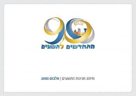 בני ברק חוגגת יום הולדת 90 • פוסט מיתוג 1