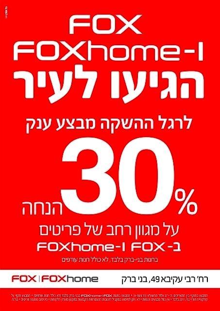 'גל אורן' קיבל את תקציב הפרסום של FOX 3
