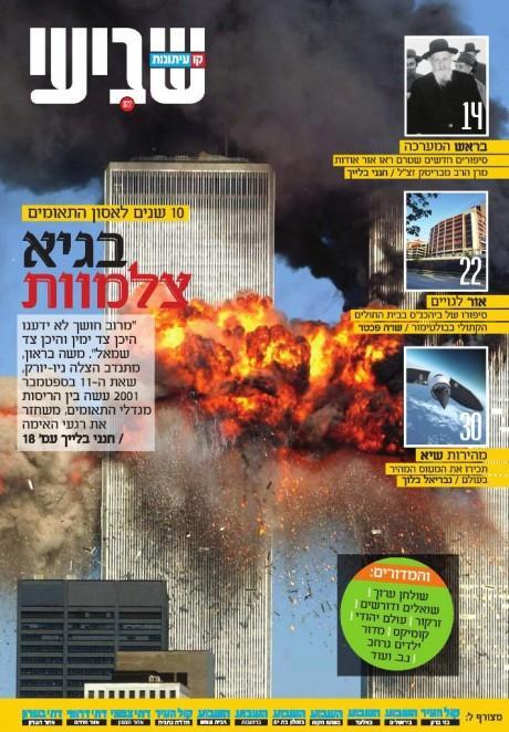 הצצה ראשונה למגזין המחודש 'שביעי' 1