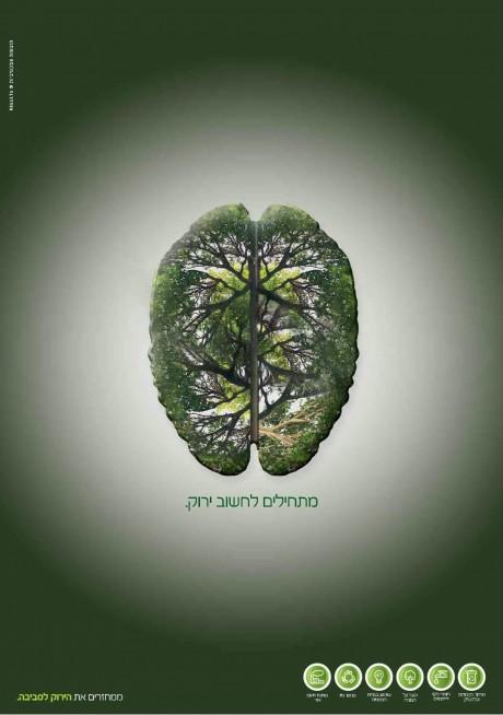 כמה נאה • שומרים על חשיבה ירוקה 1