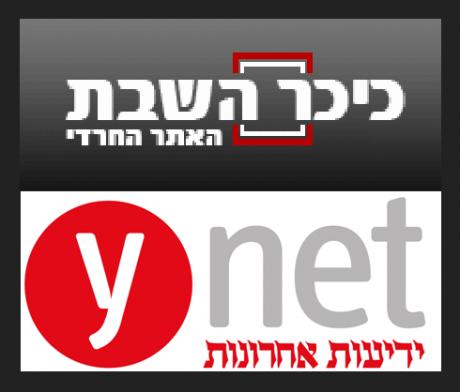 "ynet רוכש חלק מאתר ""כיכר השבת"" 1"