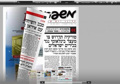 הגרסה הדיגיטלית של העיתון באינטרנט (צילום מסך)