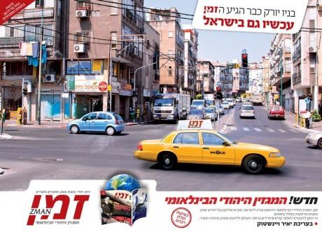 ירחון חדש בישראל: מגזין זמן 1