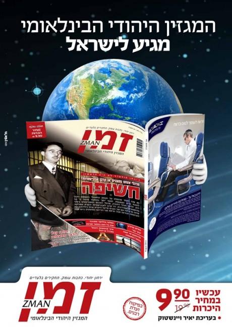 ירחון חדש בישראל: מגזין זמן 2