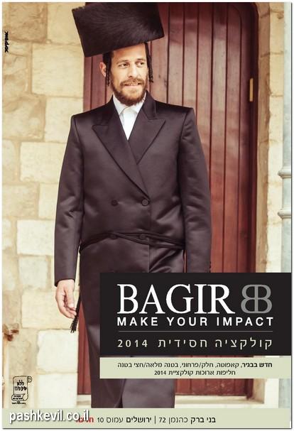BAGIR (2)