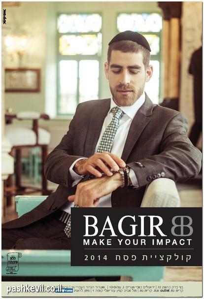 BAGIR (3)
