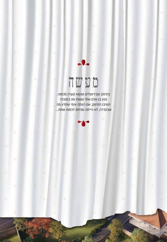 מעשה בטיזר מצוין: כמה מילים על הקמפיין של מרום ירושלים 1