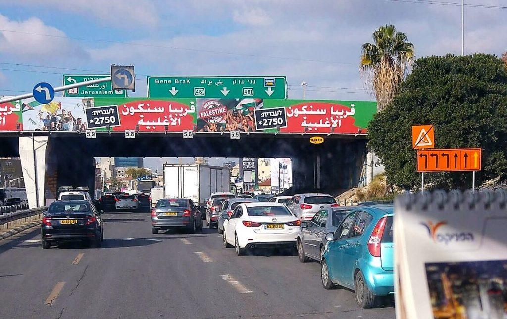 """בקרוב נהיה הרוב: מה עומד מאחורי """"הקמפיין הפלסטיני"""" בלב גוש דן? 1"""