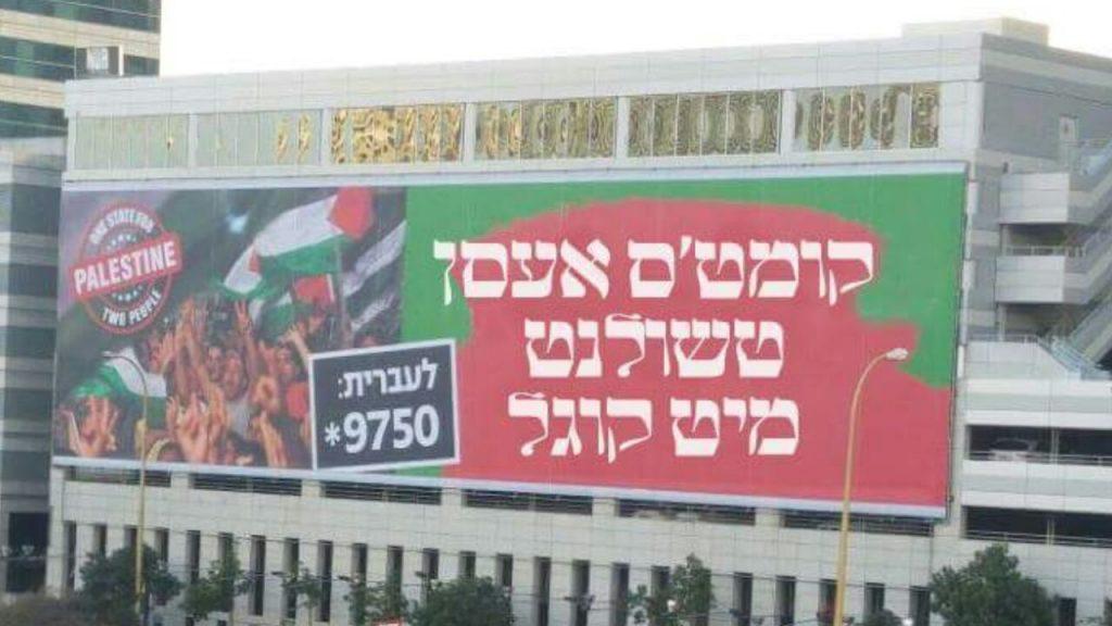 """בקרוב נהיה הרוב: מה עומד מאחורי """"הקמפיין הפלסטיני"""" בלב גוש דן? 2"""