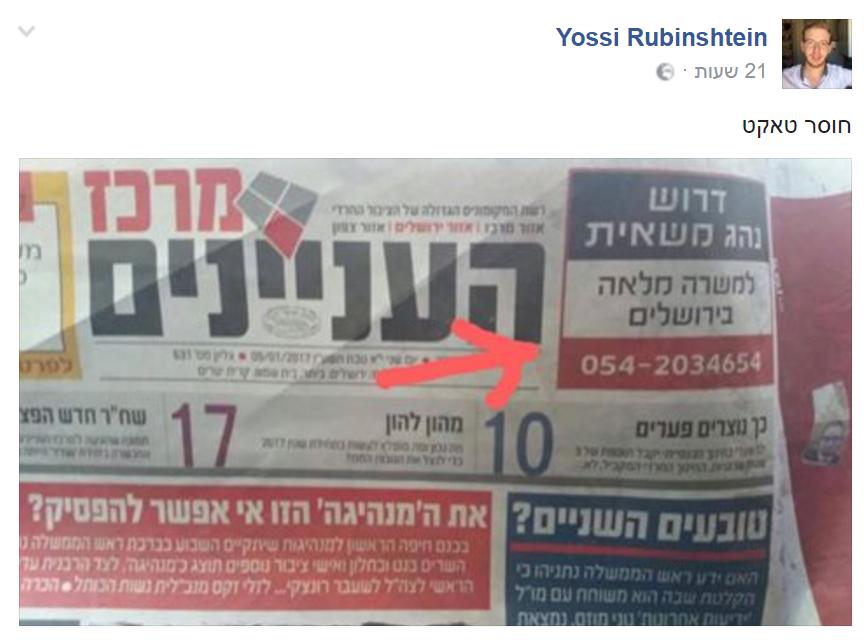 """תאונת מדיה: יום אחרי הפיגוע, """"דרוש נהג משאית בירושלים"""" 1"""