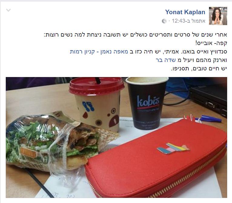 יונת קפלן כותבת על פרגון, עבודה והחיים (בפייסבוק) 1