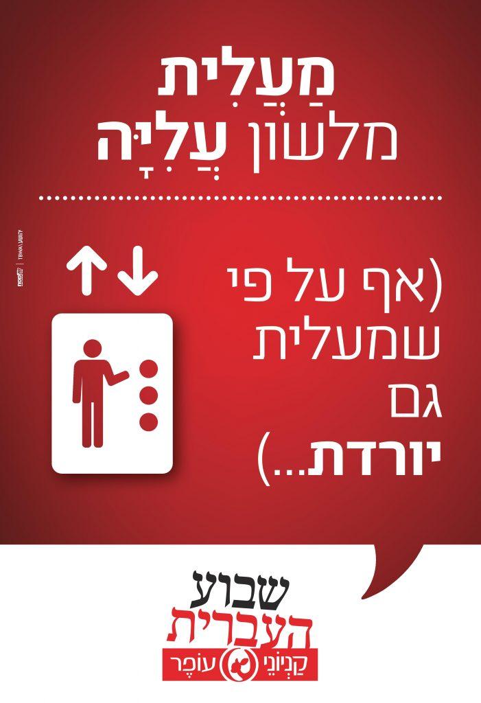 לרגל שבוע העברית: מסע פרסומי המציג את העושר והיופי שבשפה העברית 1
