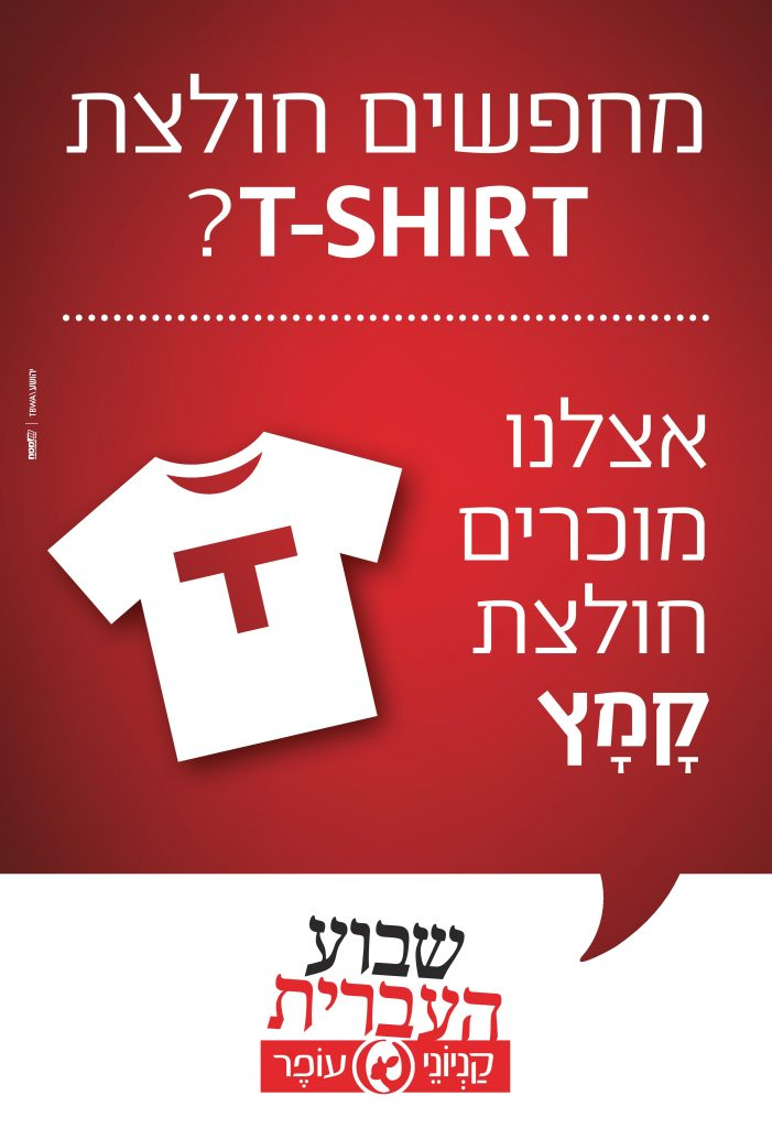 לרגל שבוע העברית: מסע פרסומי המציג את העושר והיופי שבשפה העברית 2