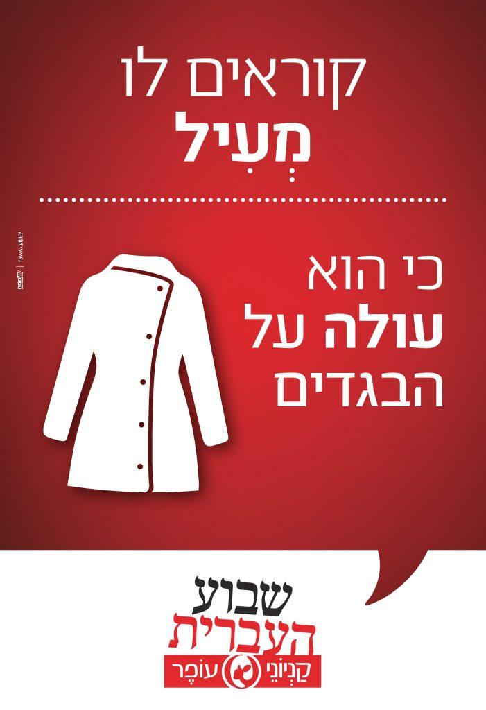 לרגל שבוע העברית: מסע פרסומי המציג את העושר והיופי שבשפה העברית 3