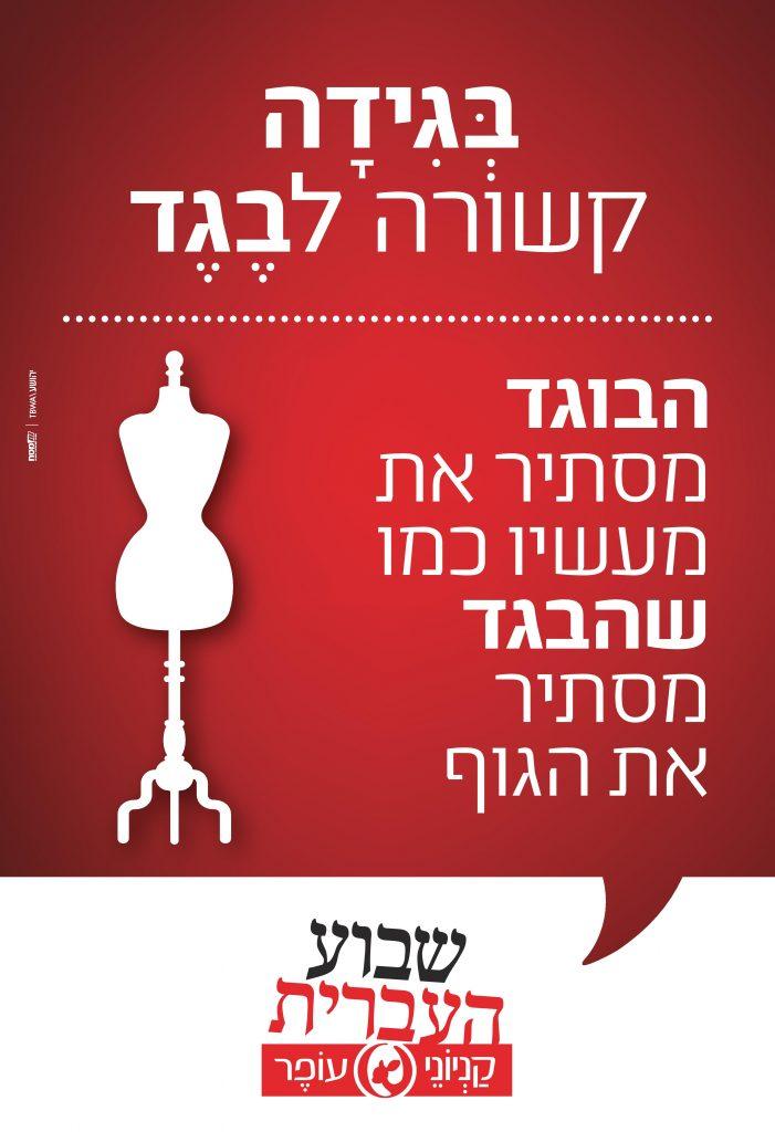 לרגל שבוע העברית: מסע פרסומי המציג את העושר והיופי שבשפה העברית 4