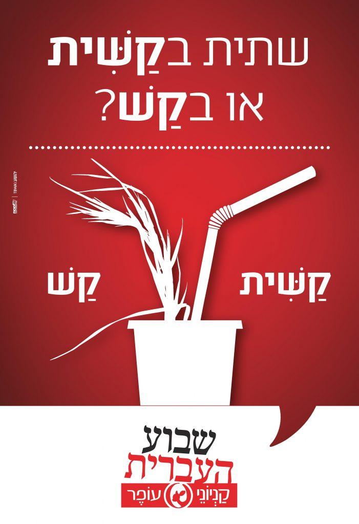 לרגל שבוע העברית: מסע פרסומי המציג את העושר והיופי שבשפה העברית 5