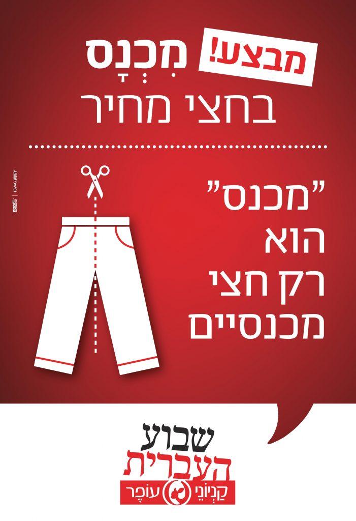 לרגל שבוע העברית: מסע פרסומי המציג את העושר והיופי שבשפה העברית 6