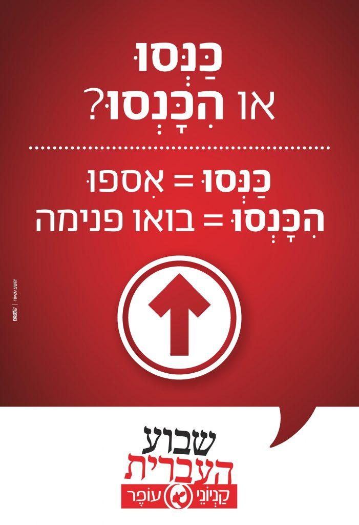לרגל שבוע העברית: מסע פרסומי המציג את העושר והיופי שבשפה העברית 7
