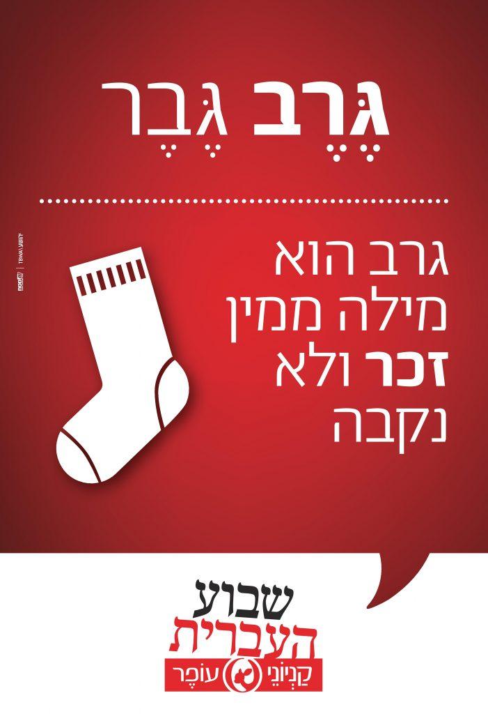 לרגל שבוע העברית: מסע פרסומי המציג את העושר והיופי שבשפה העברית 8