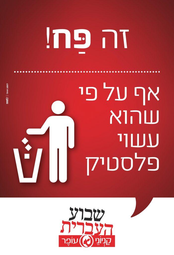 לרגל שבוע העברית: מסע פרסומי המציג את העושר והיופי שבשפה העברית 9