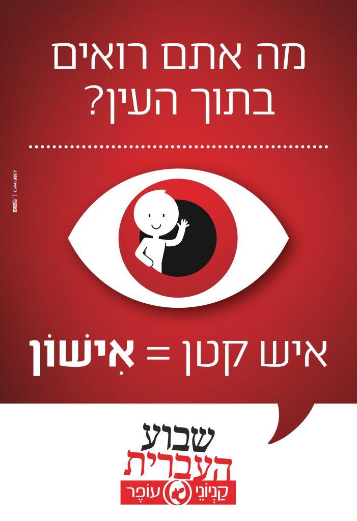 לרגל שבוע העברית: מסע פרסומי המציג את העושר והיופי שבשפה העברית 10