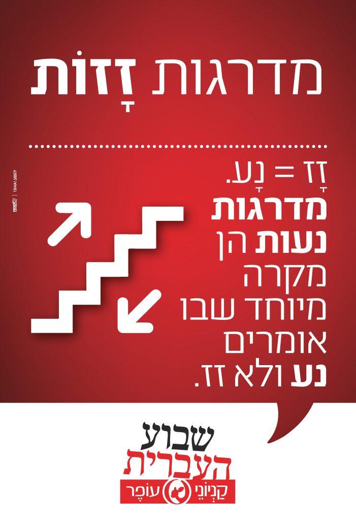 לרגל שבוע העברית: מסע פרסומי המציג את העושר והיופי שבשפה העברית 11