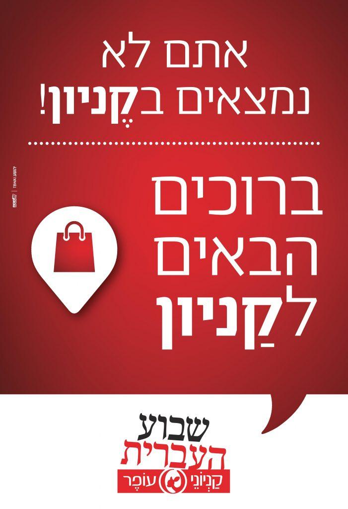 לרגל שבוע העברית: מסע פרסומי המציג את העושר והיופי שבשפה העברית 12