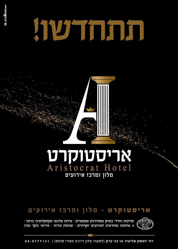 מלון אריסטוקרט המחודש: פתאום הופיע שרגא ניימן וסיפר סיפור חדש 3