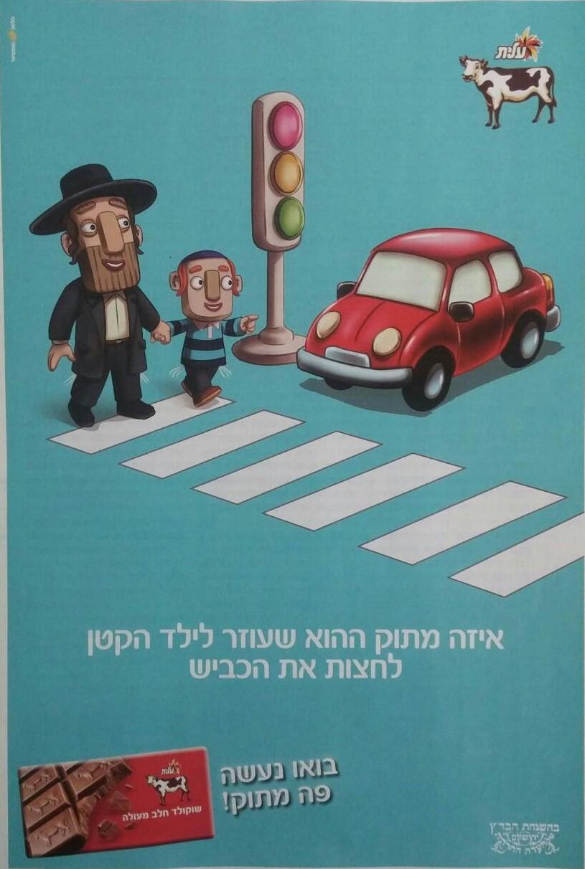 ילדים, היזהרו מזרים מתוקים: כמה מילים על הקמפיין של שטראוס עלית 3
