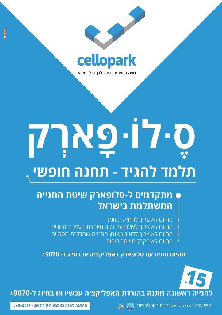 """לא יודעים אנגלית? cellopark בקמפיין """"מונגש"""" למגזר החרדי 1"""