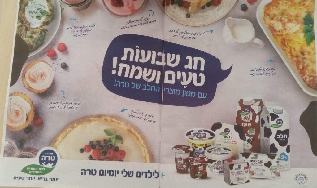 חג קבלת החלב בפתח והצבע חוזר לעיתונים; נעדרת: מחלבת שטראוס 1