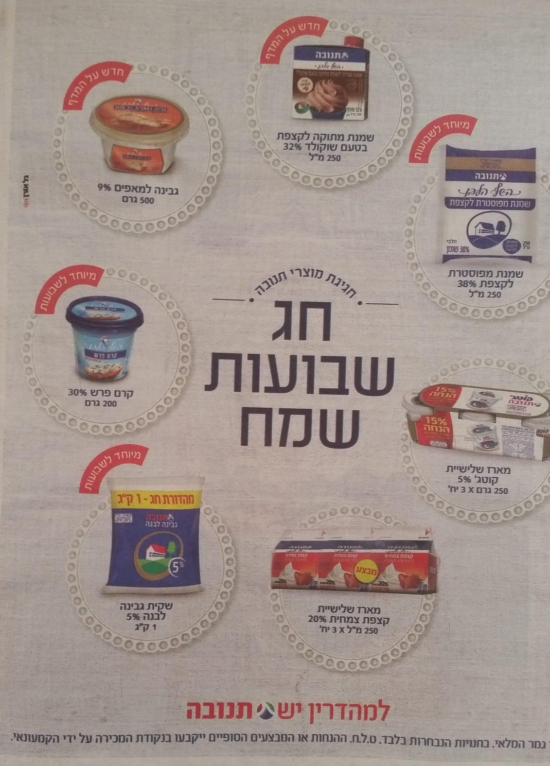 חג קבלת החלב בפתח והצבע חוזר לעיתונים; נעדרת: מחלבת שטראוס 3