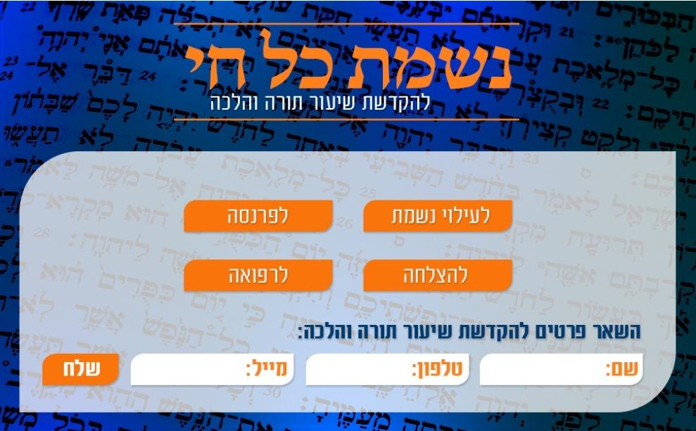 """רוצים לגלוש לע""""נ? הגימיק החדש של כיכר השבת: הקדשת שיעורי תורה באתר 2"""