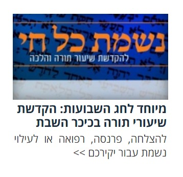 """רוצים לגלוש לע""""נ? הגימיק החדש של כיכר השבת: הקדשת שיעורי תורה באתר 1"""