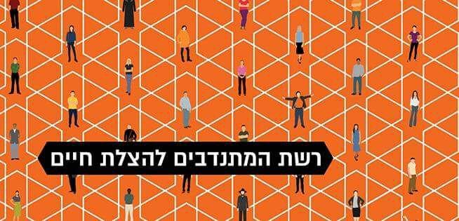 מיתוג מחדש: 'איחוד הצלה' נצבע בכתום; מה זה אומר לגבי העתיד? 8
