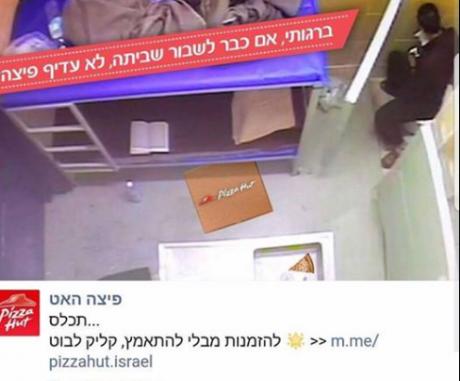 פיצה האט ושביתת הרעב של ברגותי: מה עלה בגורל סוכנות הדיגיטל הישראלית? 1