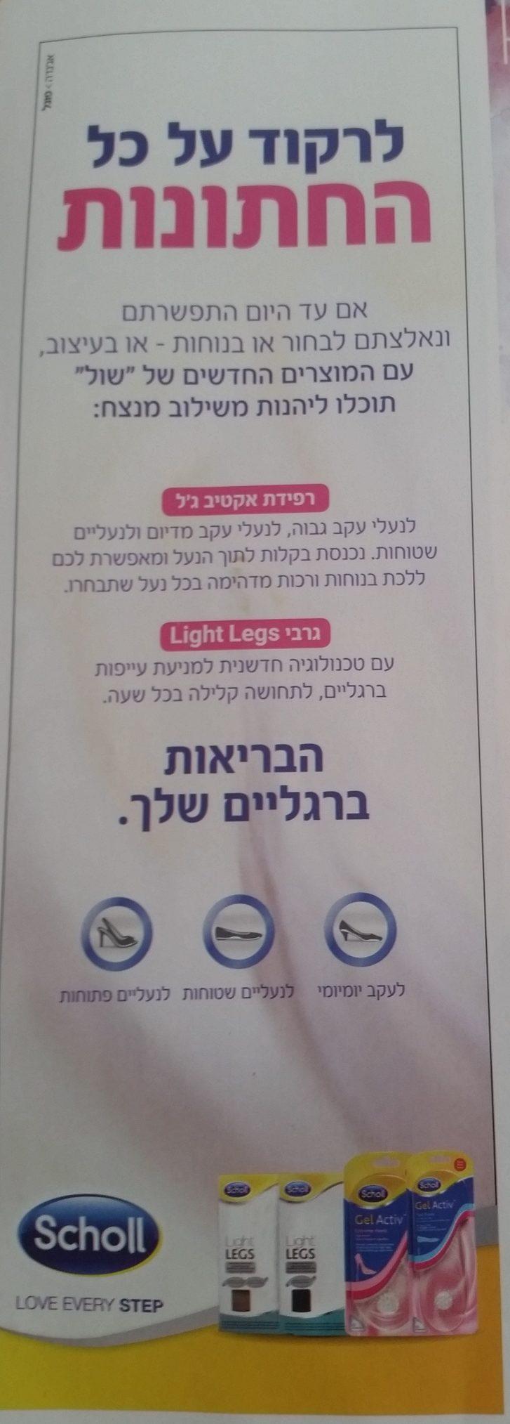 המבקר בפעולה #15: איך מפרסמים נעליים לנשים? 2