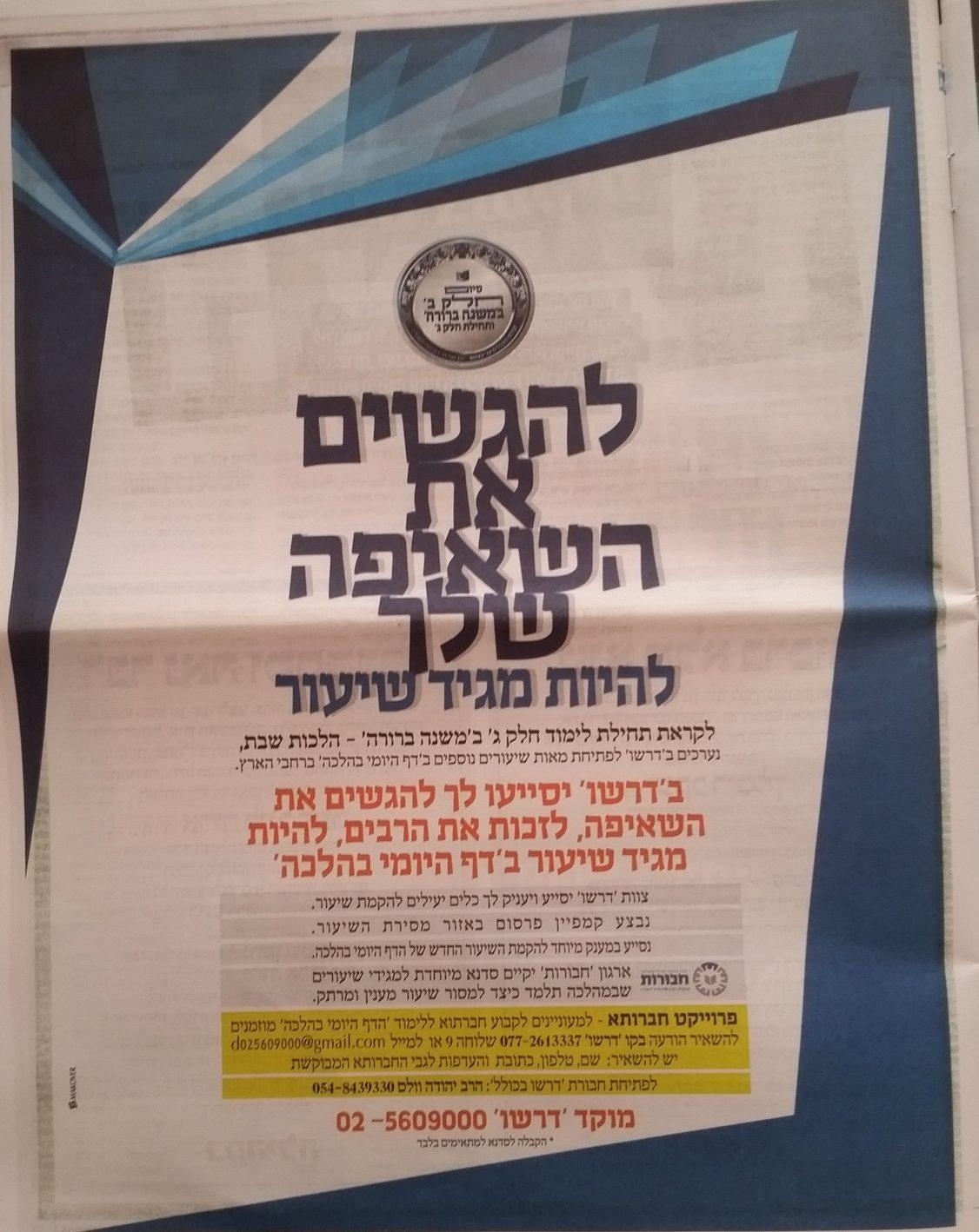 """""""דרשו"""" בקמפיין בינלאומי: מה ההבדל בין הקמפיין הישראלי לארגנטינאי? 1"""