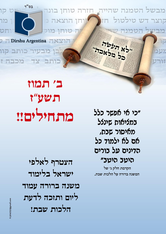 """""""דרשו"""" בקמפיין בינלאומי: מה ההבדל בין הקמפיין הישראלי לארגנטינאי? 2"""