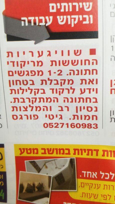 """מוצ""""ש בשטיבל #115 משרד פרסום מהגדולים עומד למכירה ועוד הרבה נייעס 26"""