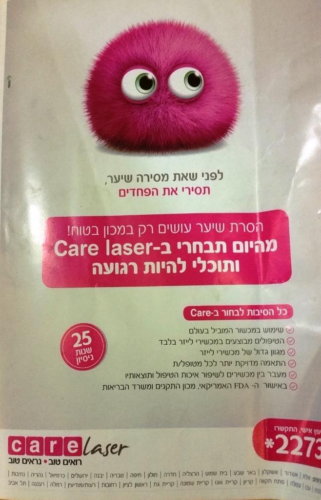 דברי חלקלקות: איך מפרסמים הסרת שיער בלייזר במגזר החרדי? 2