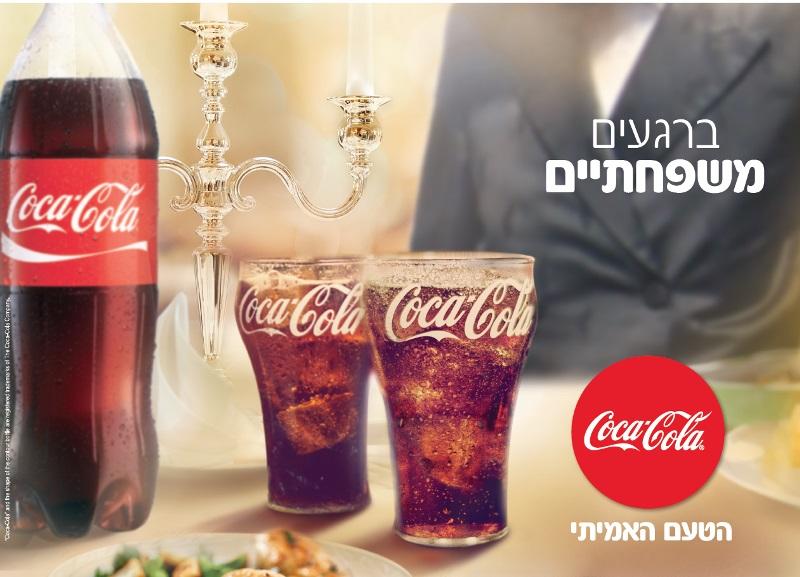 """קוקה-קולה יוצאת בקמפיין רחב להטמעת הסלוגן החדש """"הטעם האמיתי"""" 1"""
