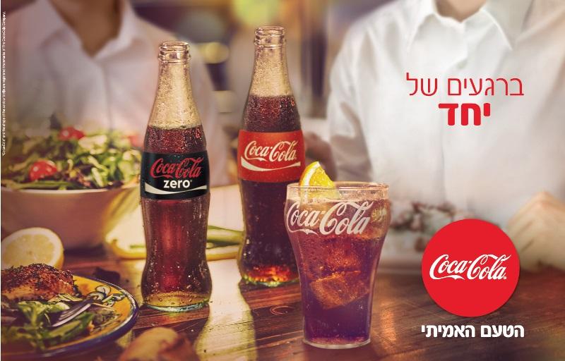 """קוקה-קולה יוצאת בקמפיין רחב להטמעת הסלוגן החדש """"הטעם האמיתי"""" 2"""