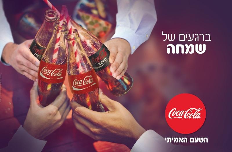 """קוקה-קולה יוצאת בקמפיין רחב להטמעת הסלוגן החדש """"הטעם האמיתי"""" 3"""