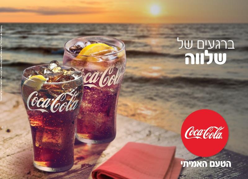 """קוקה-קולה יוצאת בקמפיין רחב להטמעת הסלוגן החדש """"הטעם האמיתי"""" 4"""