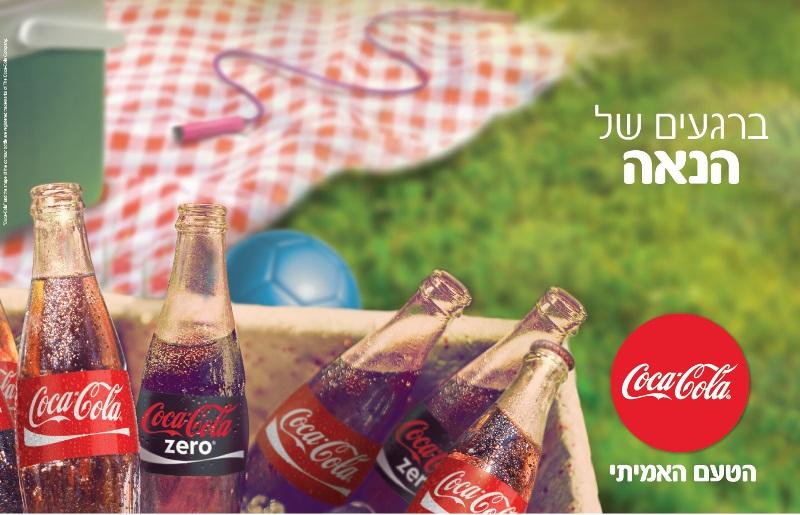 """קוקה-קולה יוצאת בקמפיין רחב להטמעת הסלוגן החדש """"הטעם האמיתי"""" 5"""