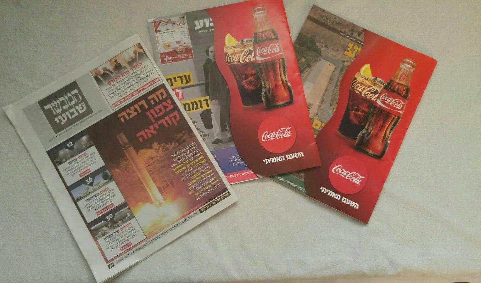 האם 'קוקה קולה' הענישה את עיתון 'המבשר'? 1