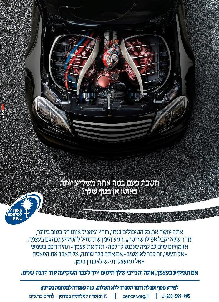 קמפיין חדש יאתגר גברים להשקיע בבריאות כמו באוטו 1